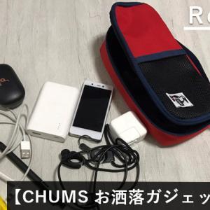 【CHUMS アダプターケース レビュー】おしゃれなガジェットポーチ|手持ちサイズなのに大容量!