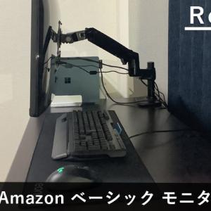 【Amazon ベーシック モニターアーム レビュー】エルゴトロンのOEM 頑丈で安心!簡単取付