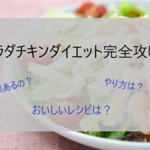 【効果あり?】サラダチキンダイエットのやり方からしっとりレシピまで完全攻略!