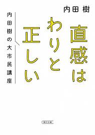 感想・要約『直感はわりと正しい 内田樹の大市民講座』