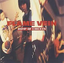 感想・解説『FLAME VEIN:BUMP OF CHICKEN』
