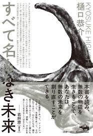 感想・要約『すべて名もなき未来:樋口恭介』