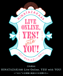 """感想・解説『HINATAZAKA46 Live Online, YES!with YOU!~""""22人""""の音楽隊と風変わりな仲間たち~』延期になったドームツアーを"""