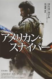 感想・要約『アメリカン・スナイパー:クリス・カイル』映画原作本。戦闘とは、家族とは