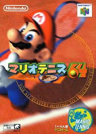 感想・解説『マリオテニス64』シンプルながらも奥が深いテニスゲーム