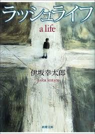 感想・解説『ラッシュライフ:伊坂幸太郎』映画化もされている2作目長編