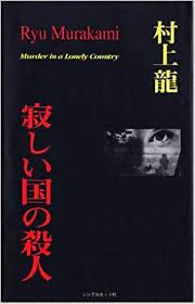 """感想・解説『寂しい国の殺人:村上龍』日本を取りまく""""寂しさ""""と病理とは"""