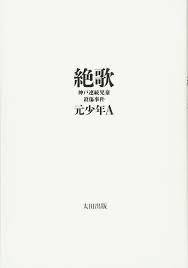 感想・解説『絶歌 神戸連続児童殺傷事件:元少年A』加害者本人による手記