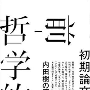 感想・解説『前-哲学的:内田樹』結構ガチな論文集
