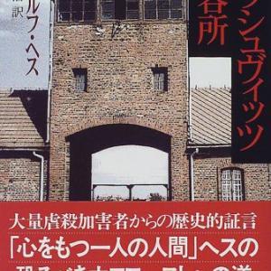 感想・解説『アウシュビッツ収容所:ルドルフ・ヘス』歴史的な事実を記した