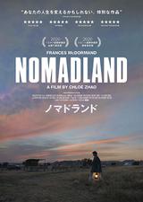 感想・解説『ノマドランド』アメリカのリアルを描いた
