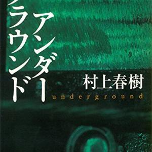 感想・解説『アンダーグラウンド:村上春樹』あの場所で何が起こったのか