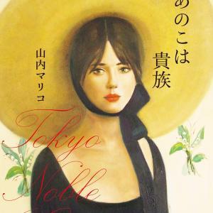 感想・解説『あのこは貴族:山内マリコ』映画化された原作小説です。