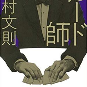 """感想・解説『カード師:中村文則』""""カードをめくる""""ということ"""