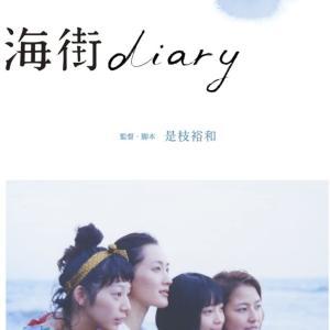 感想・解説『海街diary』鎌倉の街並み綺麗すぎ・・・