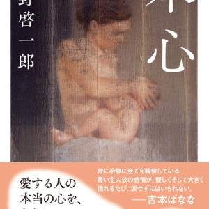 感想・解説『本心:平野啓一郎』何を知っていて、何を知らないか