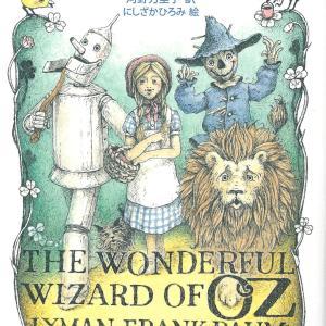感想・解説『オズの魔法使い』ファンタジーの持っている力とは