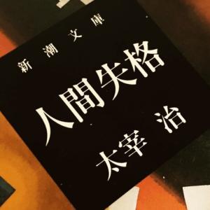 太宰治から富岳まで