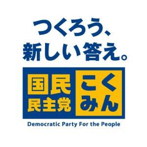 むなしい国民民主党の解散