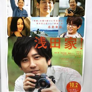 映画「浅田家!」10月2日公開です!!