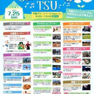Summer Day TSUにて親子大道芸ショー
