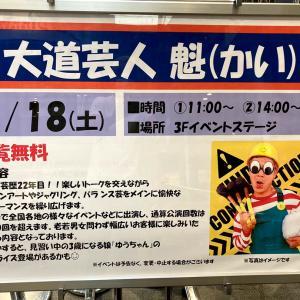 エアポートウォーク名古屋にて大道芸ショー