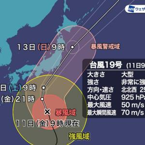 台風19号((((゚□゚;))))