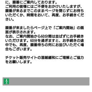東京オリンピック抽選