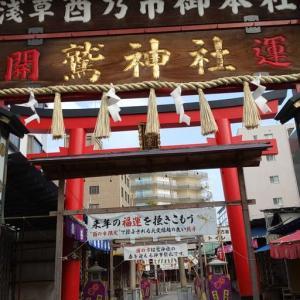 鷲神社、吉原神社
