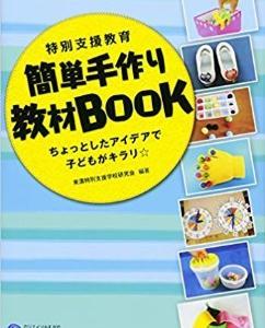 特別支援教育簡単手作り教材BOOK | 東濃特別支援学校研究会
