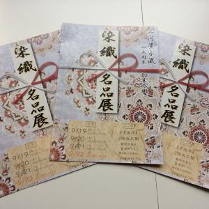 【 お知らせ 】『145周年記念 染織名品展』9/19(木)~22(日)