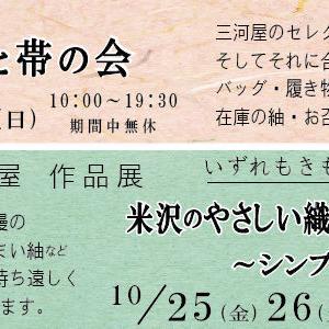 【 お知らせ 】『秋の紬きものと帯の会』10/18~&『東北出羽屋作品展』10/25~