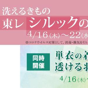 【 お知らせ 】4/16(木)~22(水)『洗えるきもの東レシルック&単衣きもの・透けるコート羽織の会』