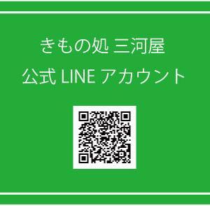 【 お知らせ 】〈LINE公式アカウント〉はじめました。