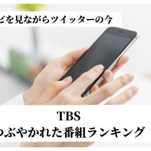 【逃げ恥1位から陥落】TBS最も多くつぶやかれた番組ランキング -王様のブランチ-[2020年6月22日~28日]