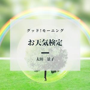 童謡「雨ふり」、何でお迎えが嬉しいと歌っている?【お天気検定】‐2020年6月25日-