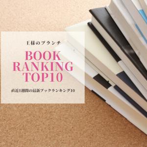 【1位は「本好きの下克上 第五部 女神の化身Ⅲ」】BOOK RANKING(総合ランキング)TOP10 -王様のブランチ-