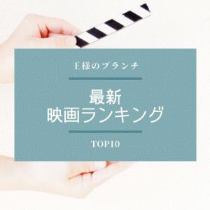 【1位は花恋】注目は初登場2位ライアー×ライアー-映画動員ランキングTOP10