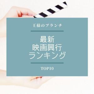 【1位「竜とそばかすの姫」2位「東京リベンジャーズ」】-映画興行ランキング