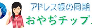 おやぢチップス (131):Thunderbird アドレス帳の同期