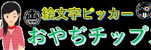 おやぢチップス (133):絵文字の入力 (emoji picker)