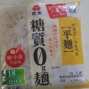 糖質0g麺をそうめん風にして食べる!アレンジレシピ