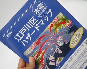江戸川区水害ハザードマップがヤバイ!!