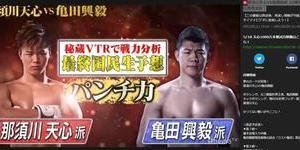 那須川天心とボクシング元世界3階級制覇王者亀田興毅の試合