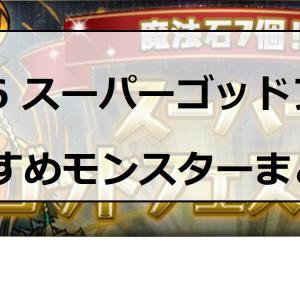 【パズドラ】5月26日 スーパーゴッドフェス おすすめモンスターまとめ