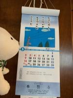 令和3年5月の法語カレンダー
