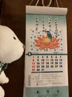令和3年8月の法語カレンダー