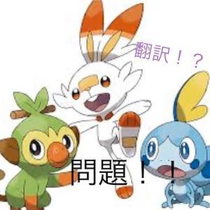 Google翻訳『日本語→英語→日本語』で変わってしまった技名を君は答えられるかな?