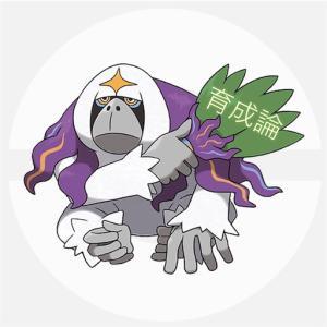 『ヨクバリス』とのコンボを決めます!!『きょうせいヤレユータン』【育成論】