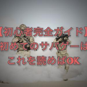 【初心者完全ガイド】東京でサバゲーを始めるならこれだけ知っていればOK!
